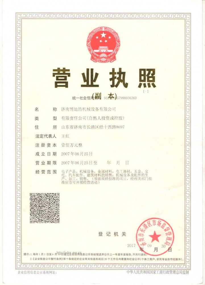 Business license of 2018